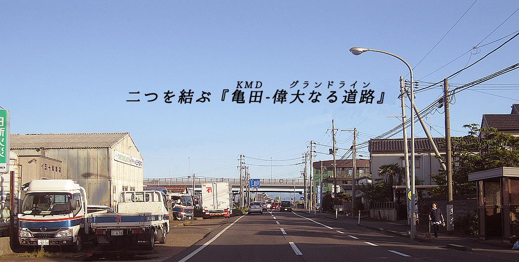 二つを結ぶ『亀田‐偉大なる道路』